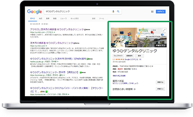 Google検索結果の施設情報からアピール