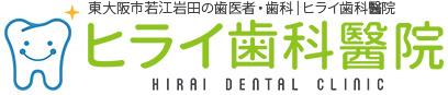 東大阪市若江岩田の歯医者・ヒライ歯科医院