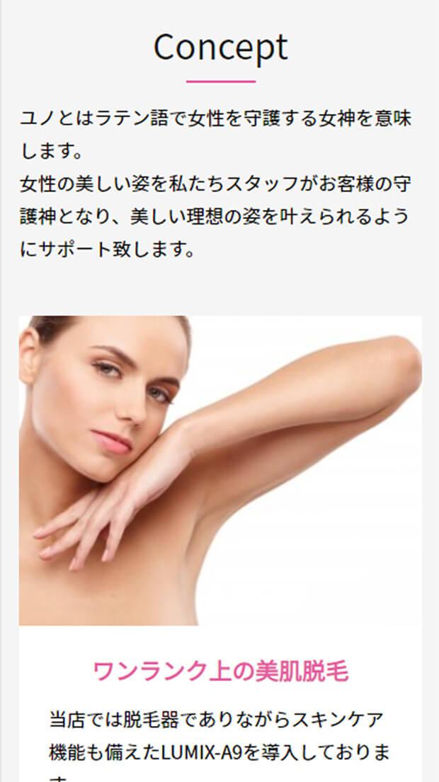 エステティックサロンユノ様スマホトップページ