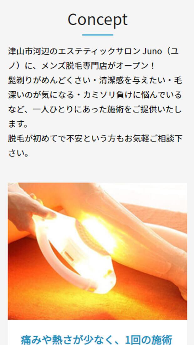 ユノfor MEN様スマホトップページ