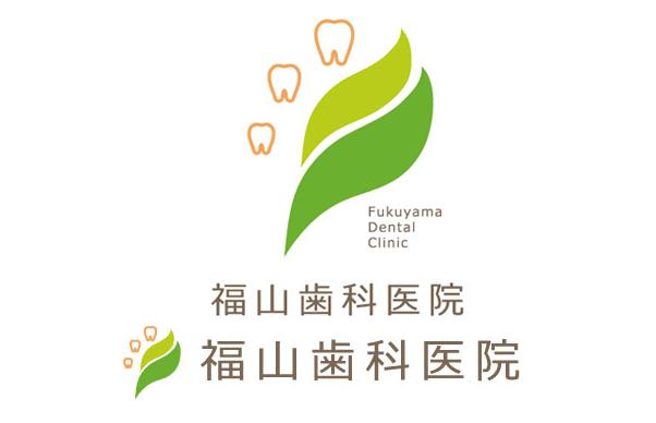福山歯科医院様-ロゴ
