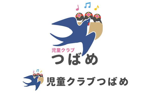 児童クラブつばめ様-ロゴ