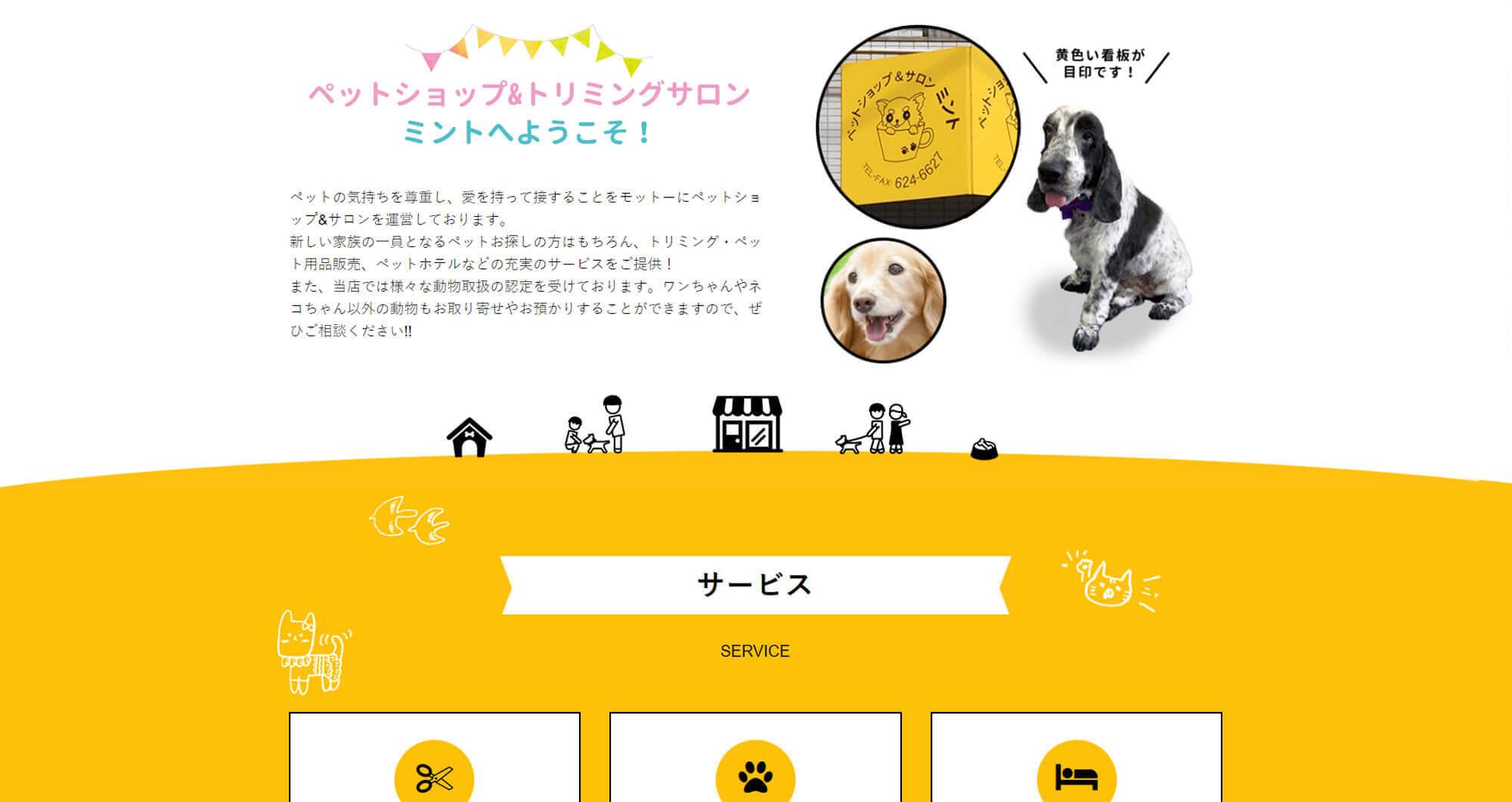ペットショップ&サロン ミント様PCトップページ
