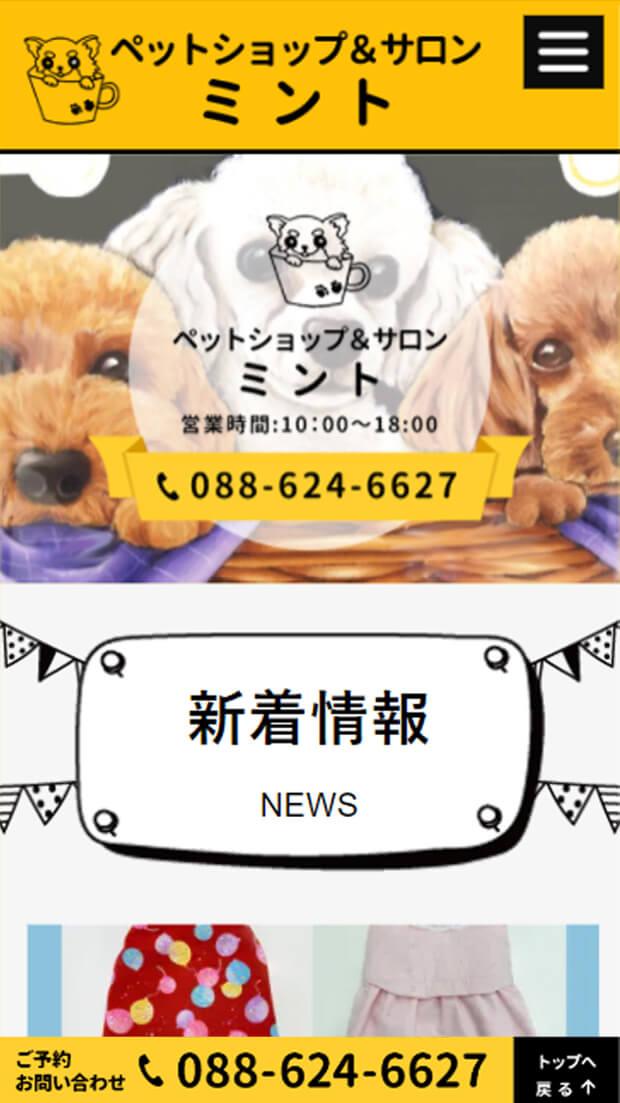 ペットショップ&サロン ミント様スマホトップページ