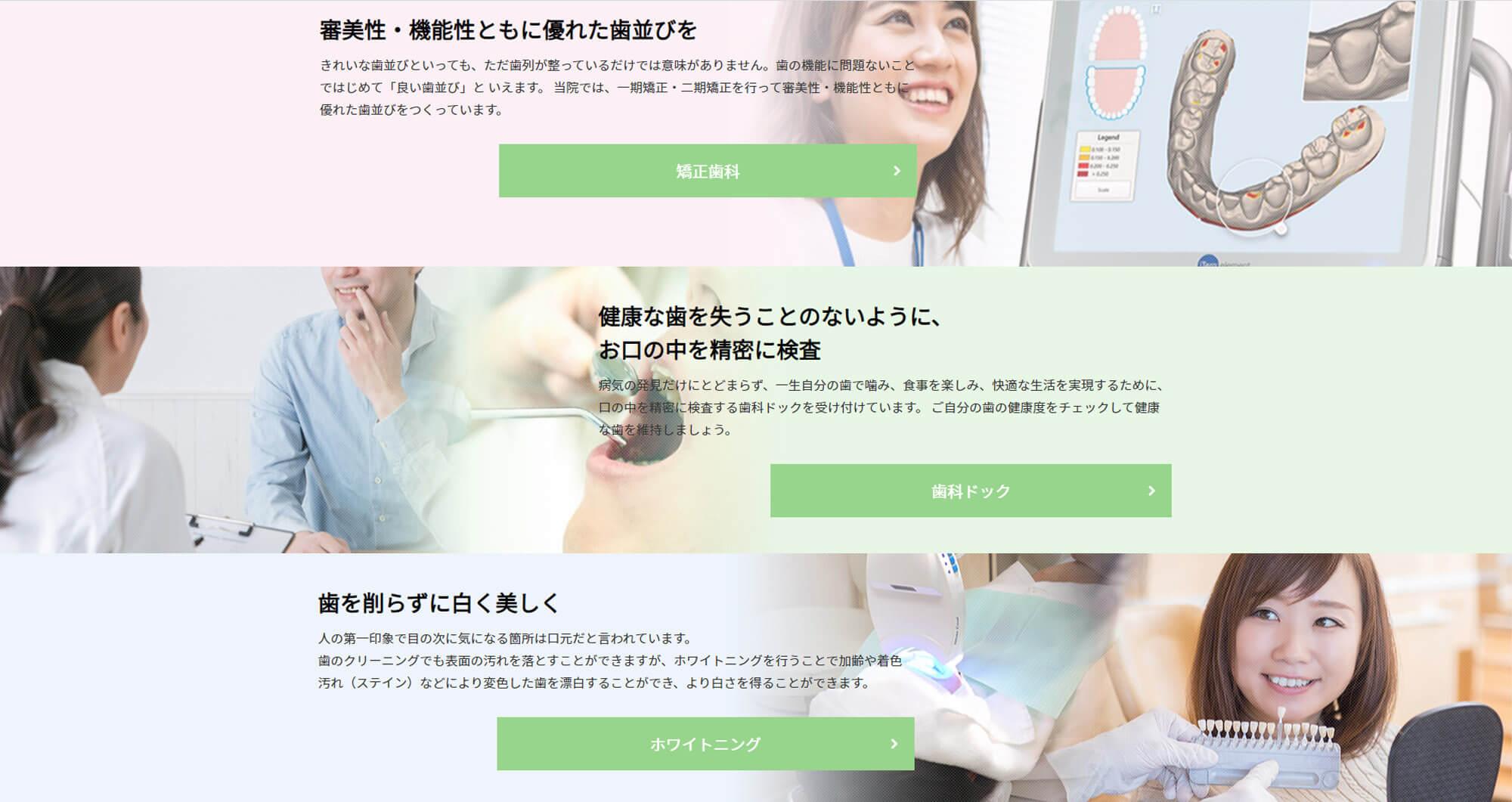 桃谷駅前歯科・矯正歯科クリニック様PCトップページ
