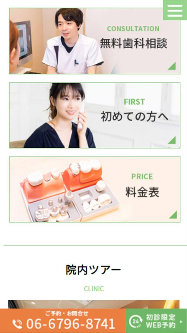 桃谷駅前歯科・矯正歯科クリニック様スマホトップページ