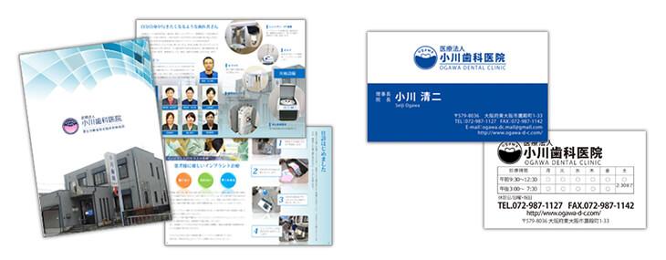小川歯科医院様印刷物