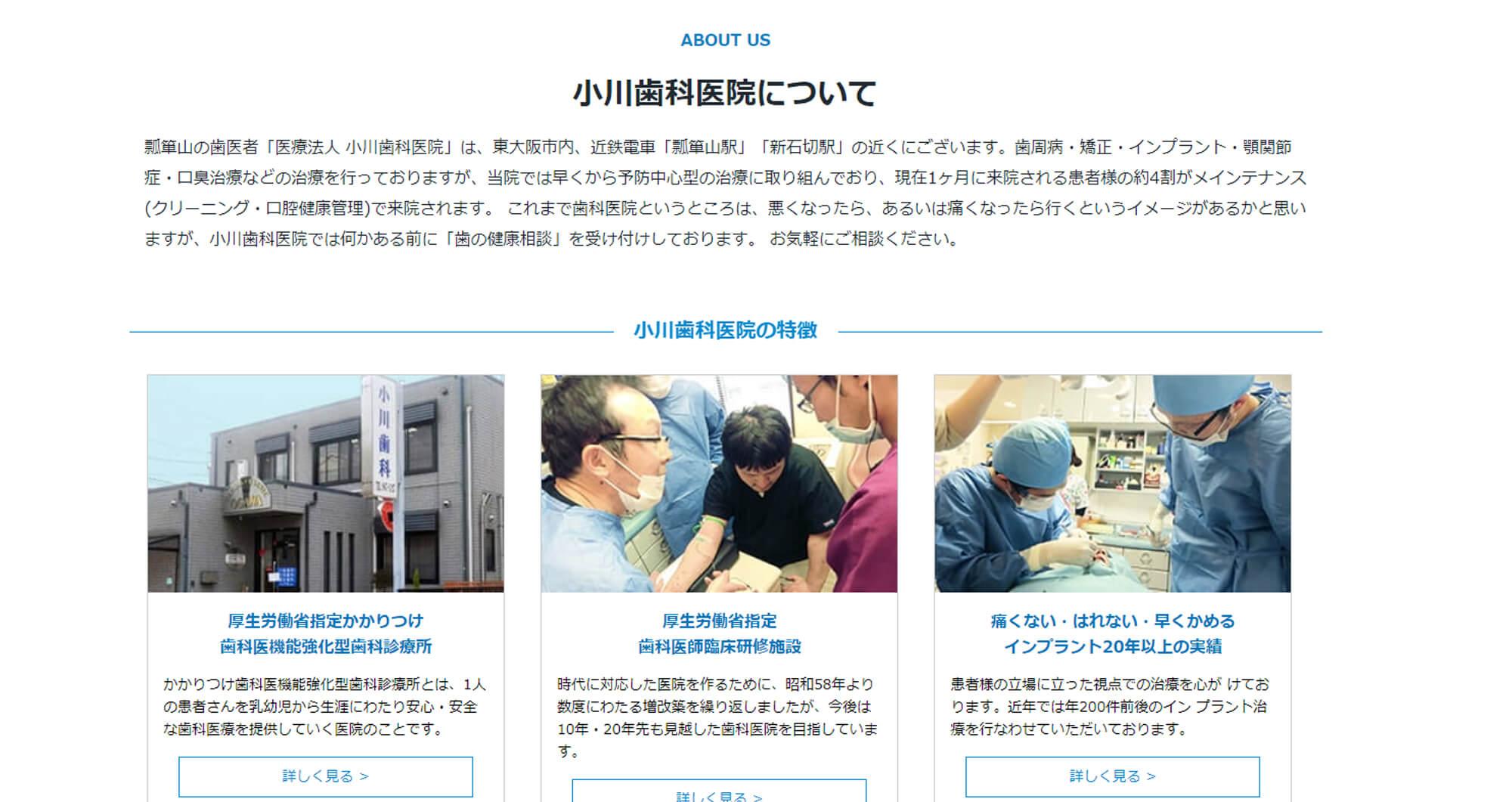 医療法人小川歯科医院PCトップページ