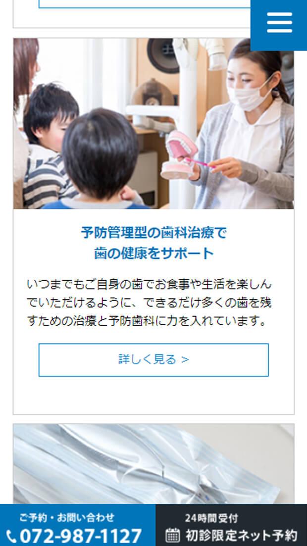 医療法人小川歯科医院スマホトップページ
