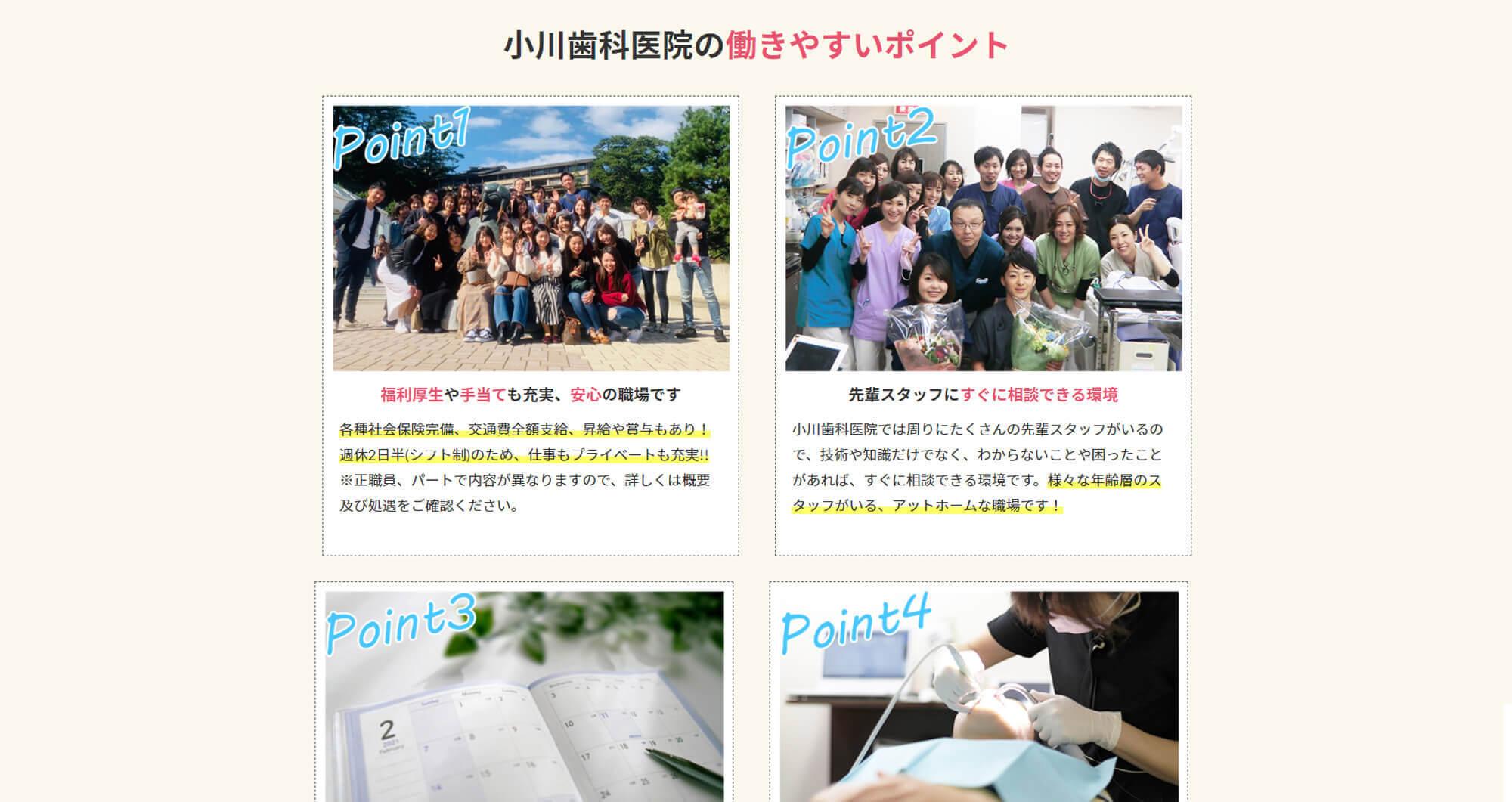 医療法人小川歯科医院様歯科衛生士募集サイトPCトップページ