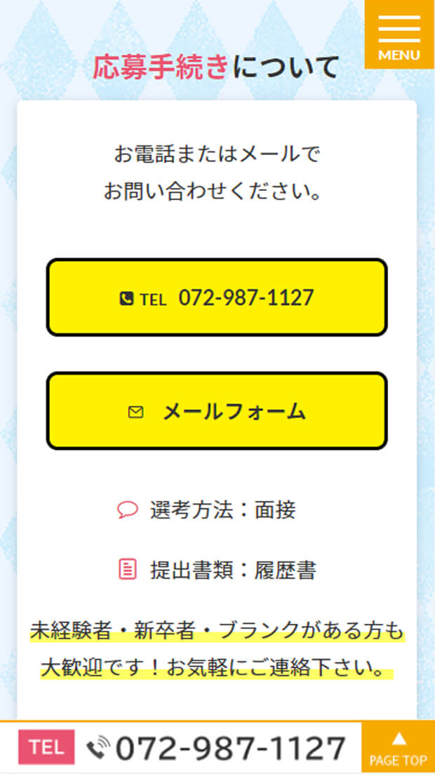 医療法人小川歯科医院様歯科衛生士募集サイトスマホトップページ