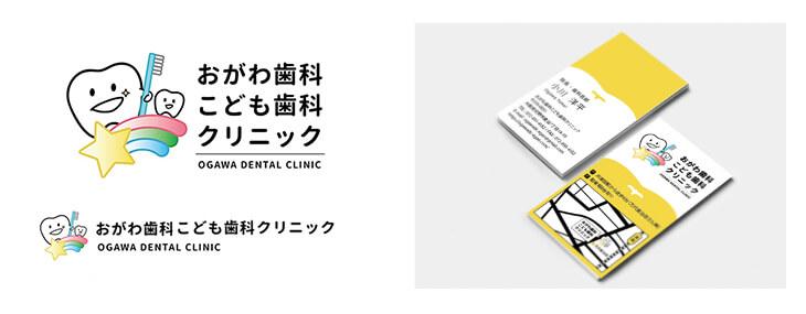 おがわ歯科こども歯科クリニック様ロゴデザイン