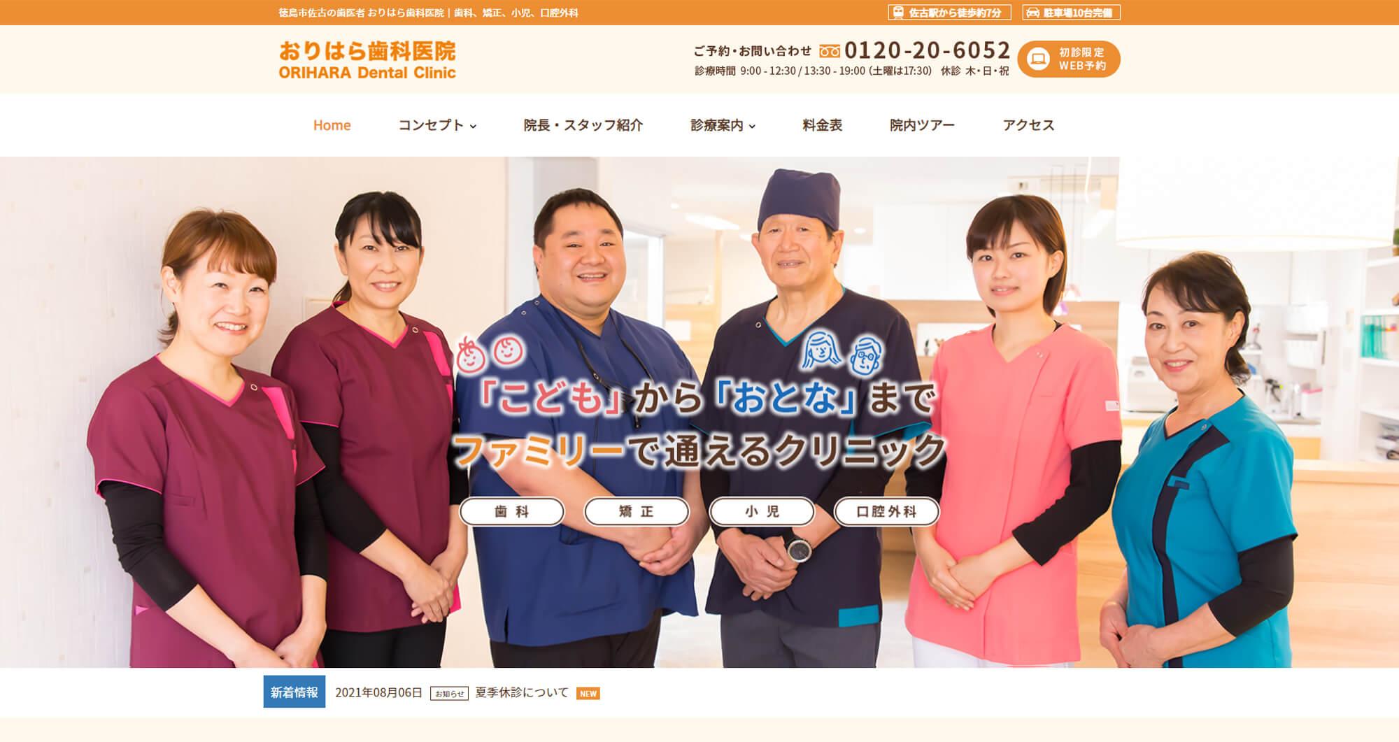 おりはら歯科医院様PCトップページ