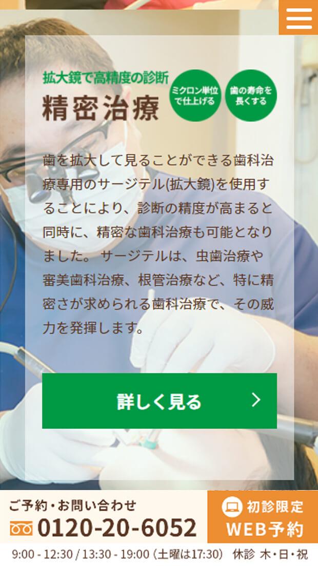 おりはら歯科医院様スマホトップページ