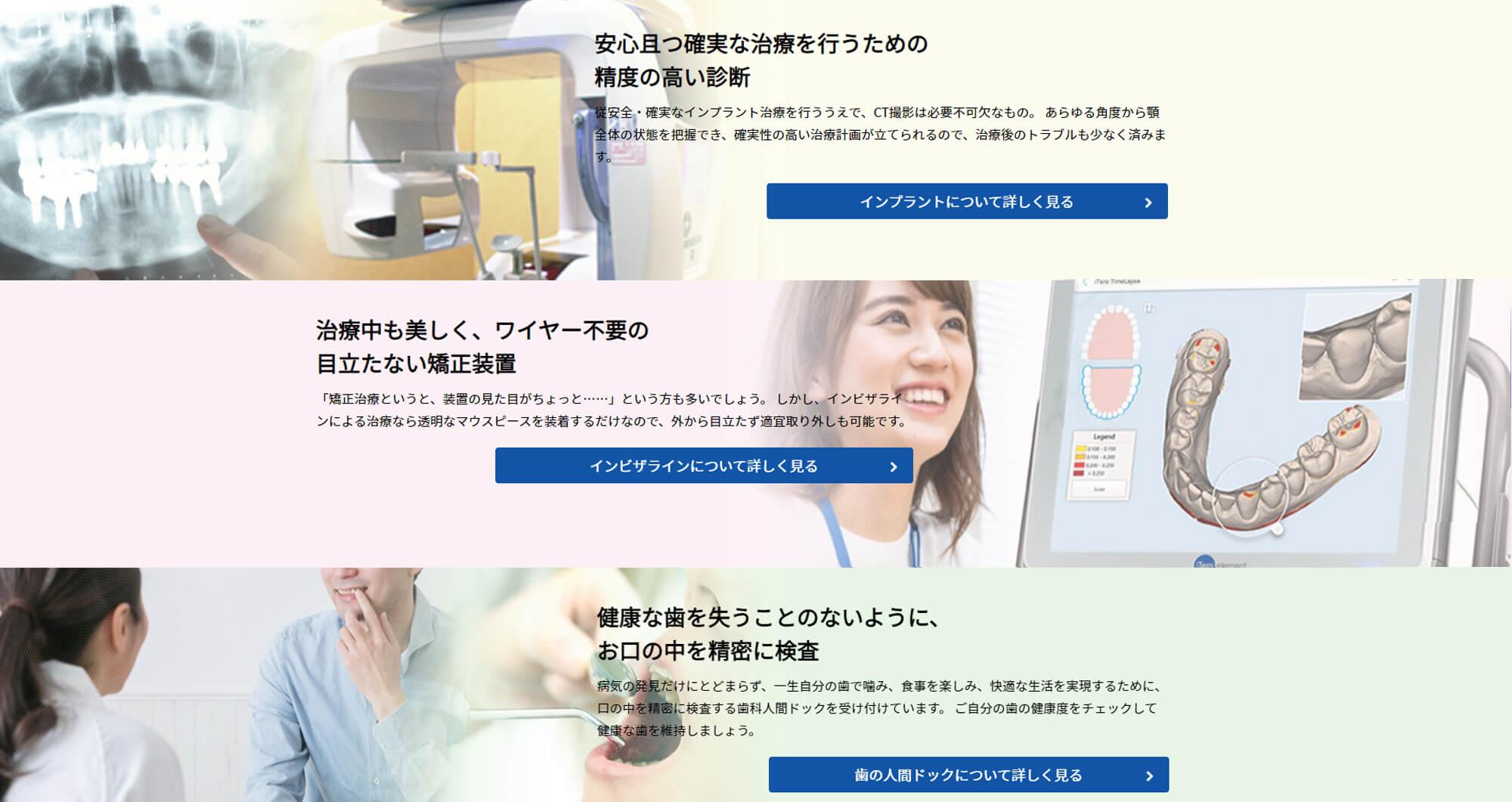 医療法人辰野歯科医院様PCトップページ
