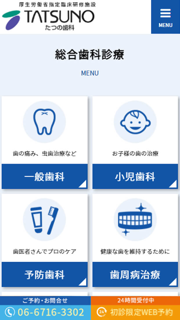 医療法人辰野歯科医院様スマホトップページ