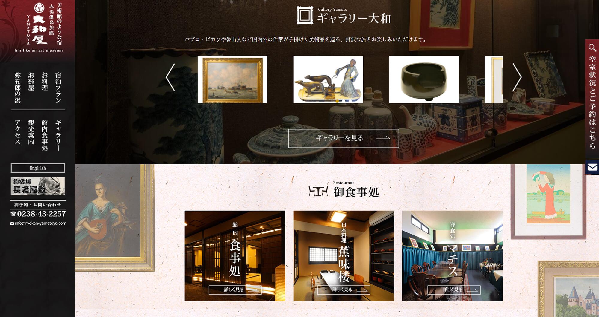 赤湯温泉 旅館大和屋様PCトップページ